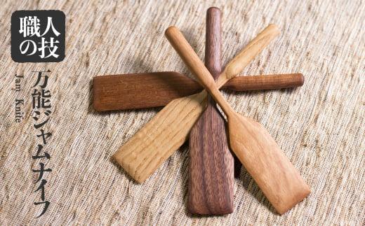 ジャムナイフ 木彫り 天然木 多用途で使える 飛騨 木製 一位一刀彫 ほっとする店