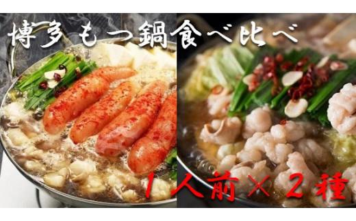 博多もつ鍋1人前食べ比べセット(明太・醤油)_KA0244
