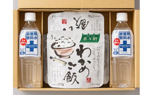 a25-022 非常食 セット 5個入 ご飯  水 お試し 防災 備蓄