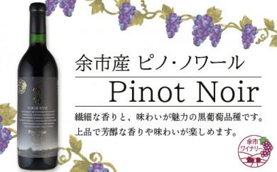 余市ワイン ピノノワール 720ml