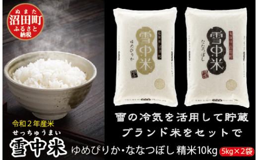 雪中米食べ比べセット10kg(ゆめぴりか・ななつぼし各精米5kg)令和2年産【2013-02】