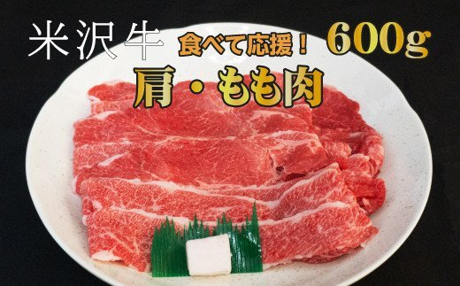 B069 【食べて応援、米沢牛!】肩・もも肉(すき焼き・焼肉用)600g<肉匠えんどう>