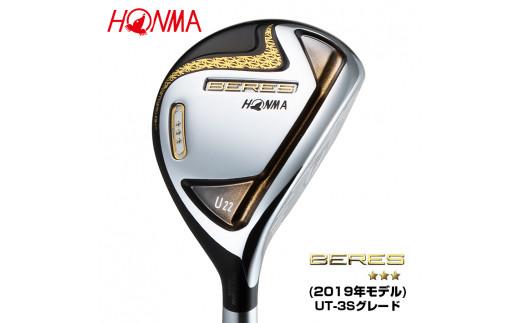 SHG0002 本間ゴルフ BERES (2019年モデル) UT-3Sグレード(1本)