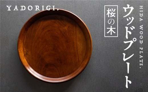岐阜県産 ウッドプレート 木のお皿 桜の木 270mm 皿 家具工房やどりぎ