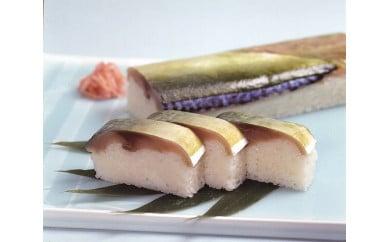 【京料理竹林本店】鯖姿寿司