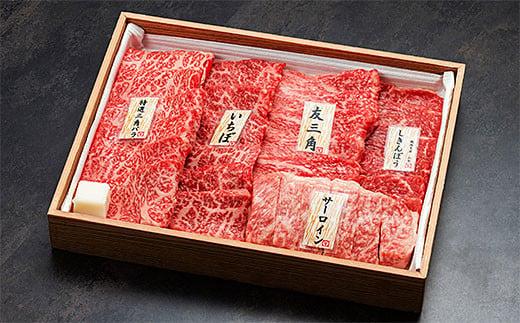 FY20-699 焼肉名匠山牛特選焼肉 480g