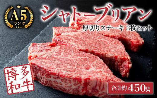 D9【数量限定】博多和牛 A5等級 シャトーブリアン 厚切り ステーキ 3枚