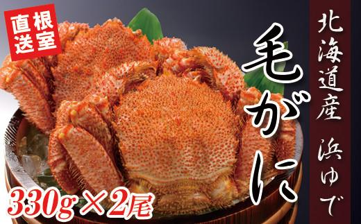 B-90006 【北海道根室産】ボイル冷凍毛ガニ330g前後×2尾