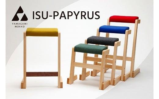 今人気のスツール PAPYRUS