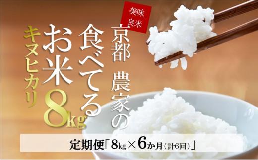 【6ヶ月定期便】京都「美味良米」農家の食べてるお米 精米8kg×6回  n0195×6