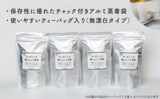 保存性に優れたアルミ蒸着袋入り(チャック付き)です。お届けの品の容量はティーバッグ12袋×4パックの48袋になります。