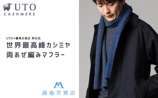 【UTO×藤巻百貨店】特注カラー 世界最高峰カシミヤ 両あぜ編みマフラー