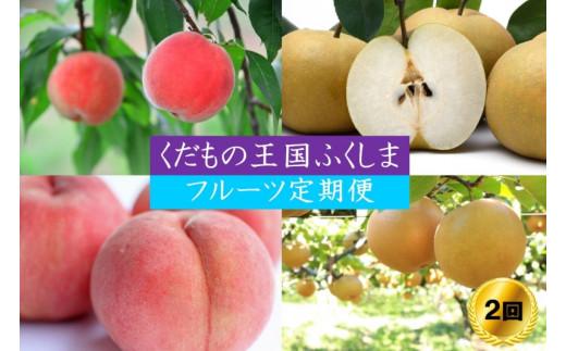 No.1038 【先行予約】フルーツ2種定期便 (桃5kg、梨5kg)