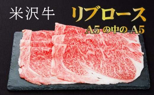 B019 【A5の中のA5 厳選米沢牛】リブロース340g<肉匠えんどう>