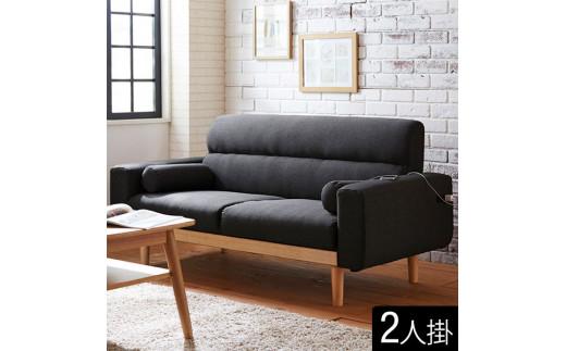 EO019 【開梱設置 完成品】2Pソファ ソフィー 2人掛け グレー ファブリック 布地 家具