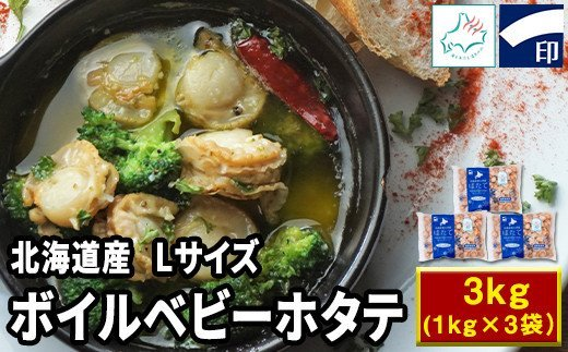 【北海道産】ボイルベビーホタテ Lサイズ (1kg×3袋、1袋あたり80-100個)加熱用 数量限定
