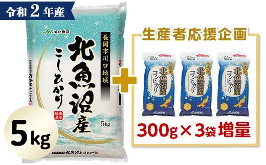 北魚沼産コシヒカリ(長岡川口地域)5kg+無洗米300g×3袋