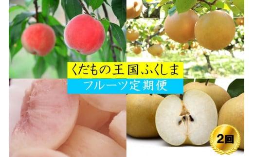 No.1037 【先行予約】フルーツ2種定期便 (桃3kg、梨3kg)