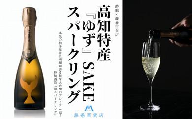 【酔鯨酒造純米大吟醸のプレミアム泡!高知特産「ゆず」SAKEスパークリング】