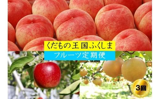 No.1031 【先行予約】フルーツ3種定期便 (桃3kg、梨3kg、林檎3kg)