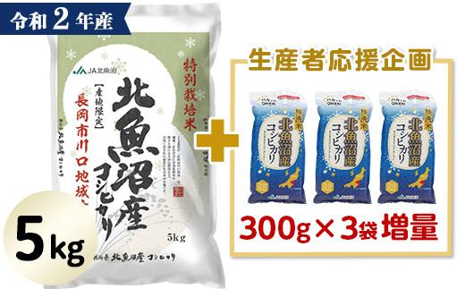 WM05-1北魚沼産コシヒカリ特別栽培米5kg+無洗米300g×3袋(長岡川口地域)