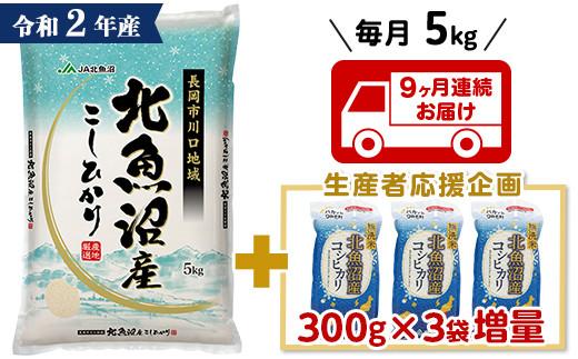 PM05-9【9ヶ月連続お届け】北魚沼産コシヒカリ(長岡川口地域)5kg+無洗米300g×3袋