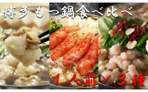 博多もつ鍋1人前食べ比べセット(醤油・味噌・明太)_KA0245