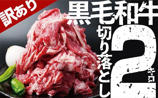YR7【農林水産省事業者支援品】 訳あり 黒毛和牛切り落とし 2kg <数量限定>