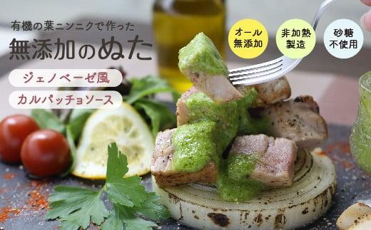 有機ニンニク、EXVオリーブオイル、カシューナッツ、松の実に加えて有機葉ニンニクを40%も贅沢に使用した最高級のスムージー調味料