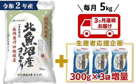 【3ヶ月連続お届け】北魚沼産コシヒカリ特別栽培米5kg(長岡川口地域)+無洗米300g×3袋【期間限定増量】