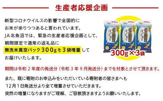【9ヶ月連続お届け】北魚沼産コシヒカリ(長岡川口地域)10kg+無洗米300g×3袋【期間限定増量】