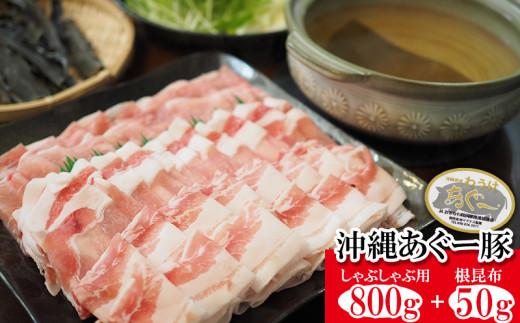 [わうけあぐー]沖縄あぐー豚 しゃぶしゃぶ用800g+根昆布50g