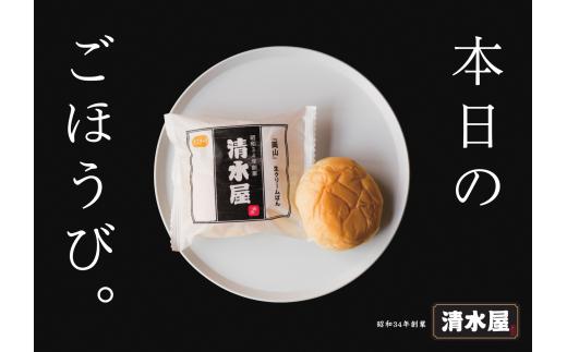 A42 清水屋の生クリームパン 15個入【現在人気No.4】