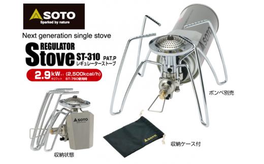 【SOTO】レギュレーターストーブ ST-310セット
