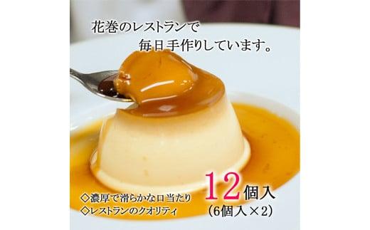 花巻生まれのご褒美デザート ハイカラプリン(12個入り) 【078】