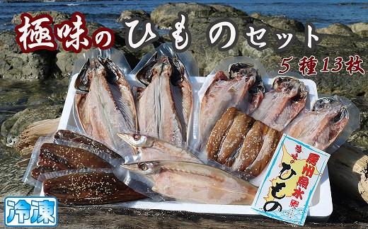1-206【干したてパック】極味のひものセット 5種13枚