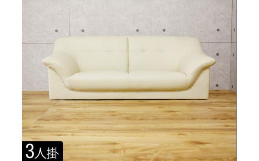 EO025 【開梱設置 完成品】3Pソファ ニコル 3人掛け アイボリー PVC 家具