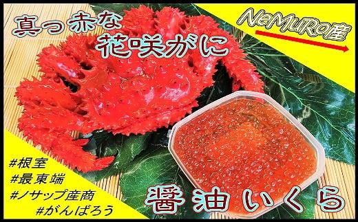 C-59020 【北海道根室産】花咲がに、醤油イクラセット