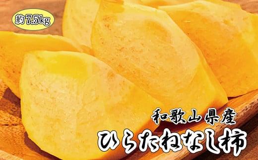 和歌山秋の味覚 平核無柿(ひらたねなしがき) 約7.5kg ※2021年9月中旬より順次発送(お届け日指定不可)