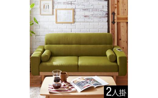 EO021 【開梱設置 完成品】2Pソファ ソフィー 2人掛け グリーン ファブリック 布地 家具
