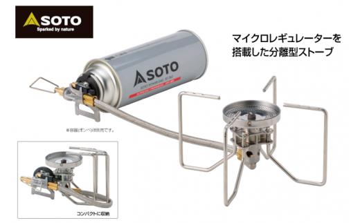 【SOTO】レギュレーターストーブ FUSION(フュージョン)ST-330セット