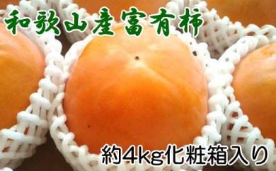【先行予約】[厳選・産直]和歌山産の富有柿3L・4Lサイズ約4kg(化粧箱入り)【2021年10月下旬~発送】