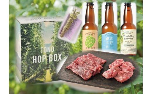 【ビールの里プロジェクト】TONO HOP BOX