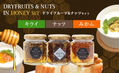 国産ドライフルーツの蜂蜜漬けと人気のナッツ蜂蜜漬け3本セット