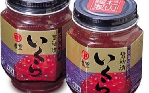 B-89003 【北海道根室産】いくら醤油漬け200g×3瓶