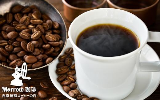 """<年内配送>自家焙煎Morrow珈琲 """"コーヒーの王様"""" ブルーマウンテン"""