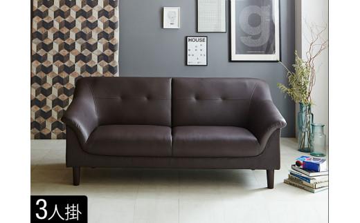 EO024 【開梱設置 完成品】3Pソファ ニコル 3人掛け ダークブラウン PVC 家具