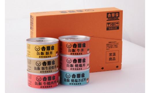 吉野家非常用缶飯6缶詰合