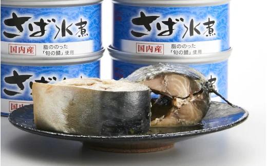 サバ缶詰(水煮)