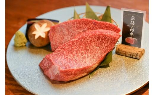 191.東伯和牛 赤身ステーキ 200g×2枚